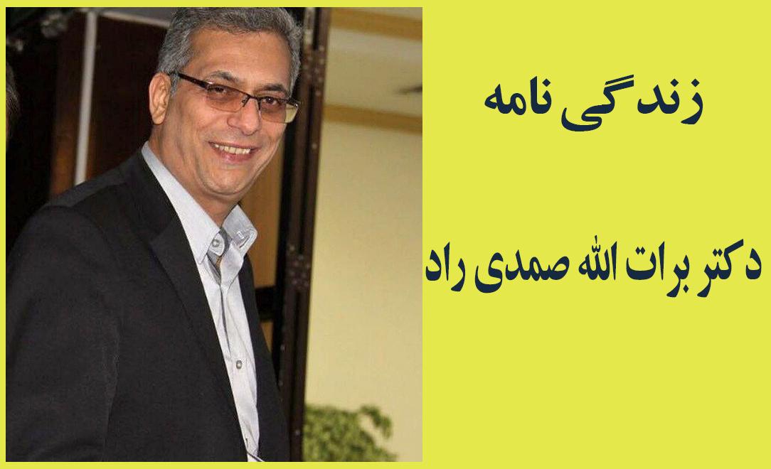 دکتر برات الله صمدی راد را بیشتر بشناسیم