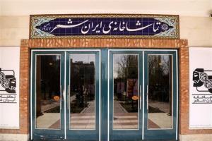 بازگشایی تماشاخانه ایرانشهر پس از ۱۸۰ روز