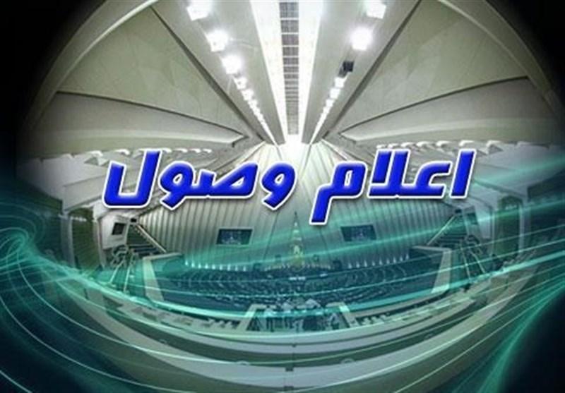 اعلام وصول طرح تشکیل یک وزارتخانه جدید