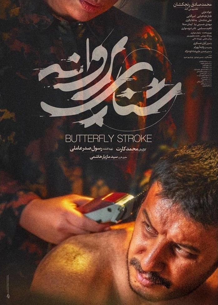«شنای پروانه» به لیست فیلمهای قاچاقی پیوست
