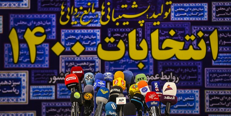سومین روز ثبتنام داوطلبان انتخابات ریاستجمهوری آغاز شد