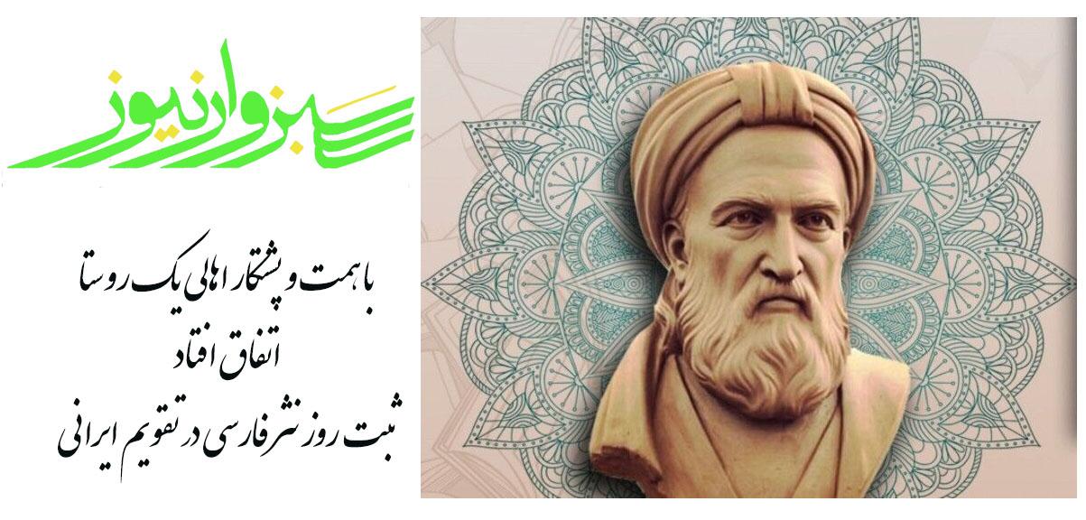 ثبت اول آبان زادروز ابوالفضل بیهقی به عنوان روز نثر فارسی در شورای فرهنگ عمومی کشور