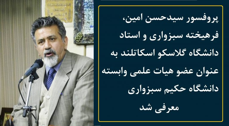 پروفسور امین عضو هیات علمی وابسته دانشگاه حکیم سبزواری شد