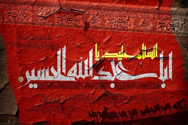 کنگره شعر محرم ویژه استانهای شمالغرب کشور