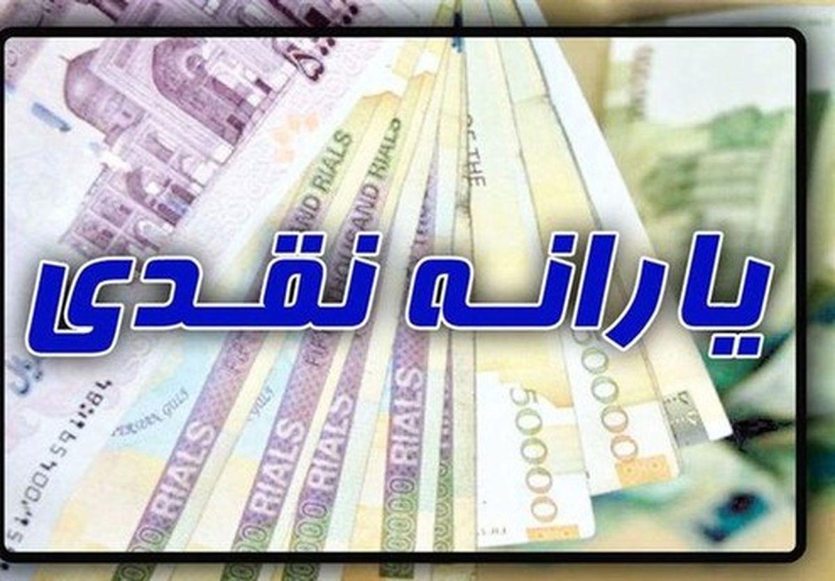 یارانه ۱۲۰ هزار تومانی در مجلس تصویب شد+ جزئیات