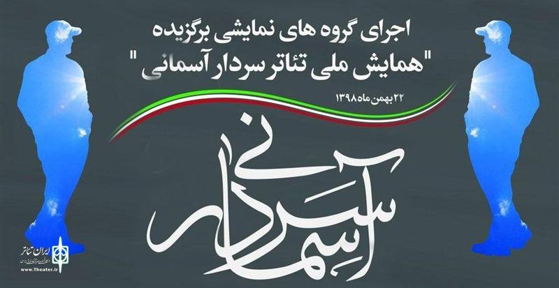 دومین جشنواره ملی تآتر سردار آسمانی به میزبانی کرمان برگزار خواهد شد