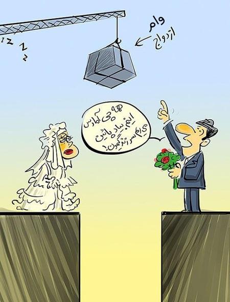 با وام ازدواج چه میتوانیم بخریم