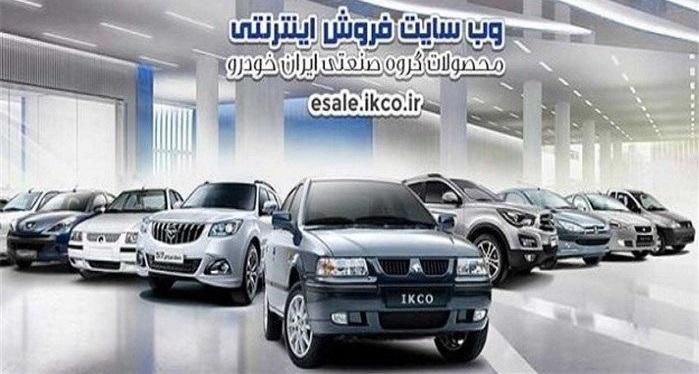 ایران خودرو برای بار چهارم سرکیسه را برای بخت آزمایی بزرگ شل کرد