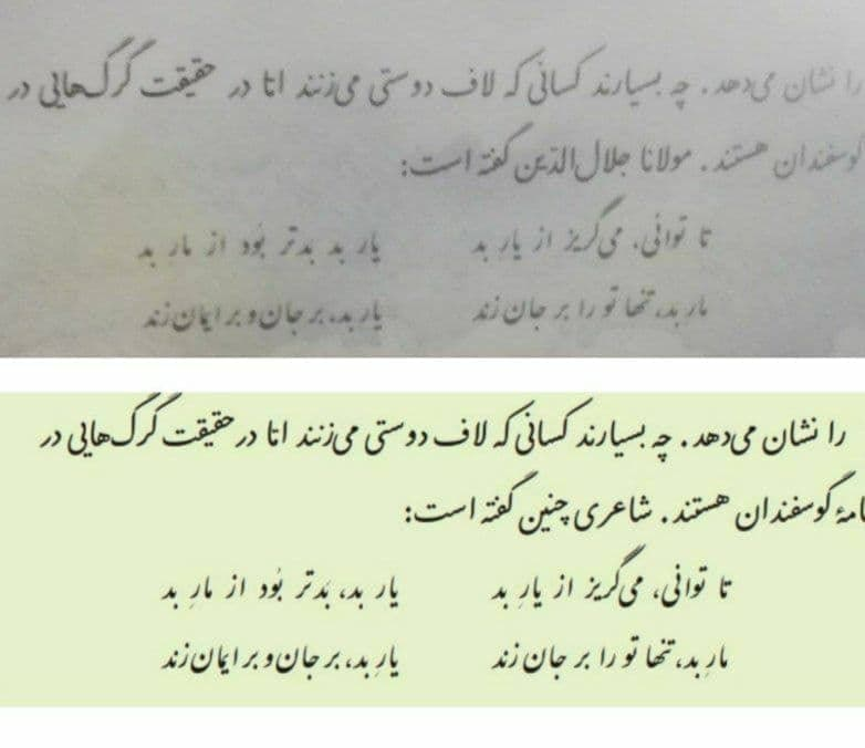 نام مولانا از کتاب درسی فارسی پایه نهم حذف شد