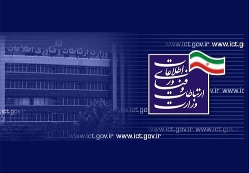 خودسوزی مقابل وزارت ارتباطات