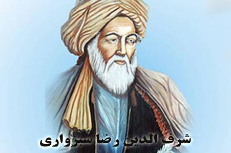 زندگی نوشت کوتاه از شرف الدین رضا سبزواری (وف 856 ق)