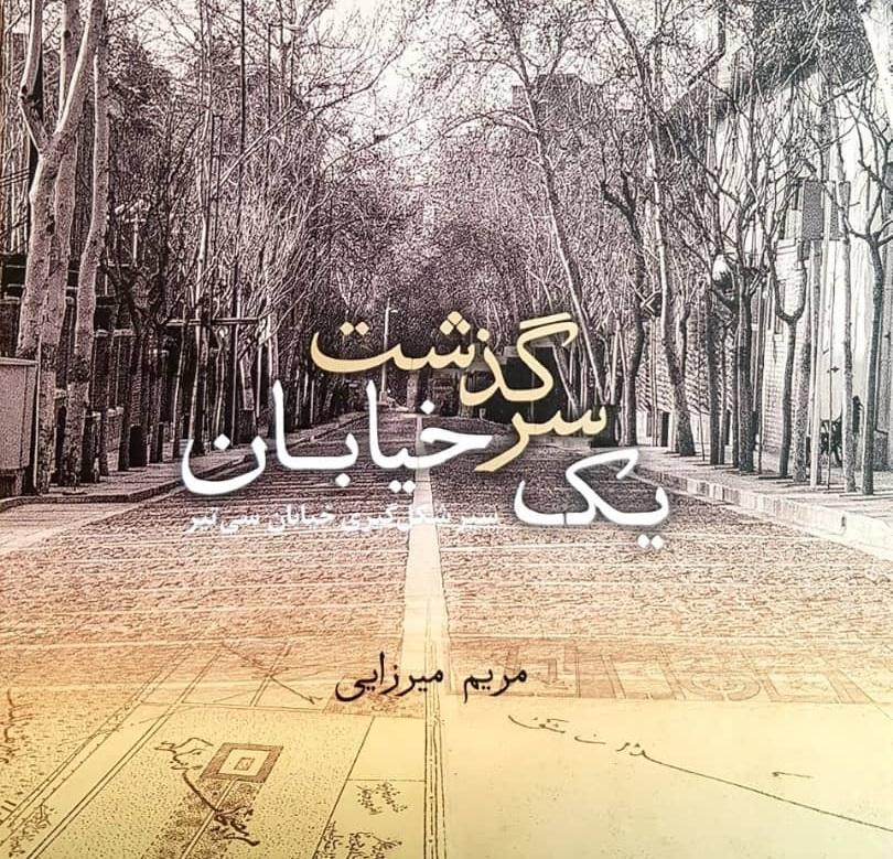 سرگذشت یک خیابان منتشر شد