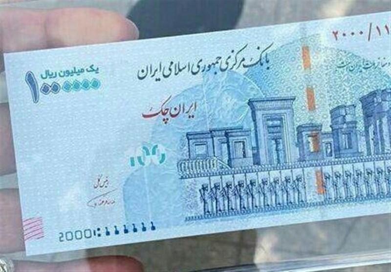 ایران چک جدید ۱۰۰ هزار تومانی رونمایی شد