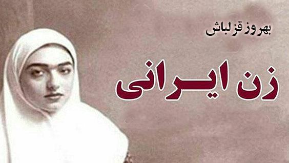 مخلص کلام: جمع ضدّین بودن، سرنوشت زن سنتی ایرانی بود