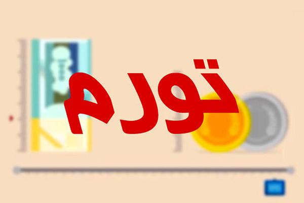 تورم خرداد 8/ 27 درصد اعلام شد