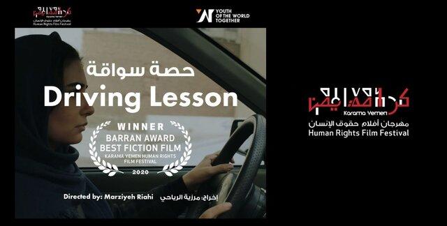 فیلم ساز ایرانی برگزیده جشنواره «یمن»