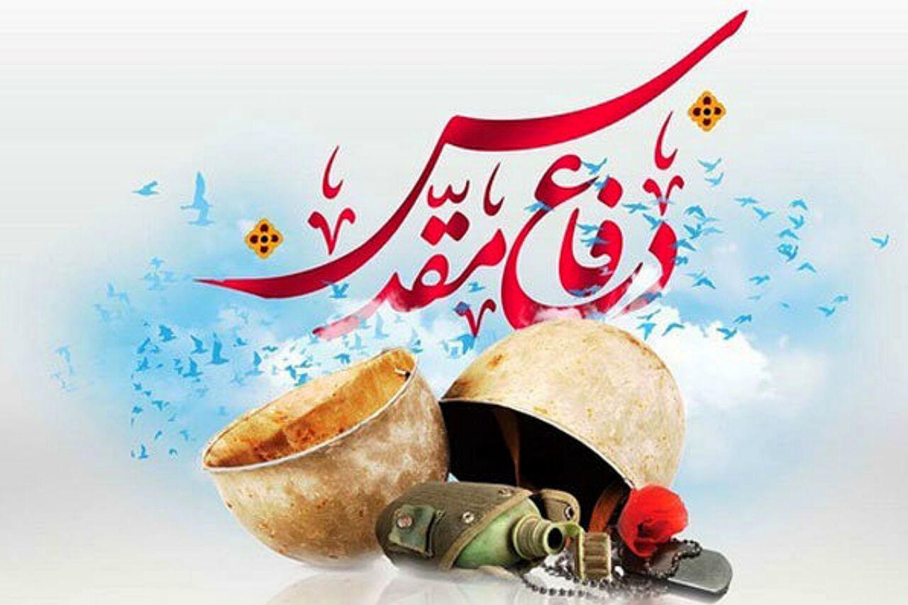 هفته دفاع مقدس یکی از درخشانترین ادوار تاریخ ایران اسلامی است