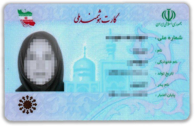 چرا عکس روی کارت ملی زشت است؟