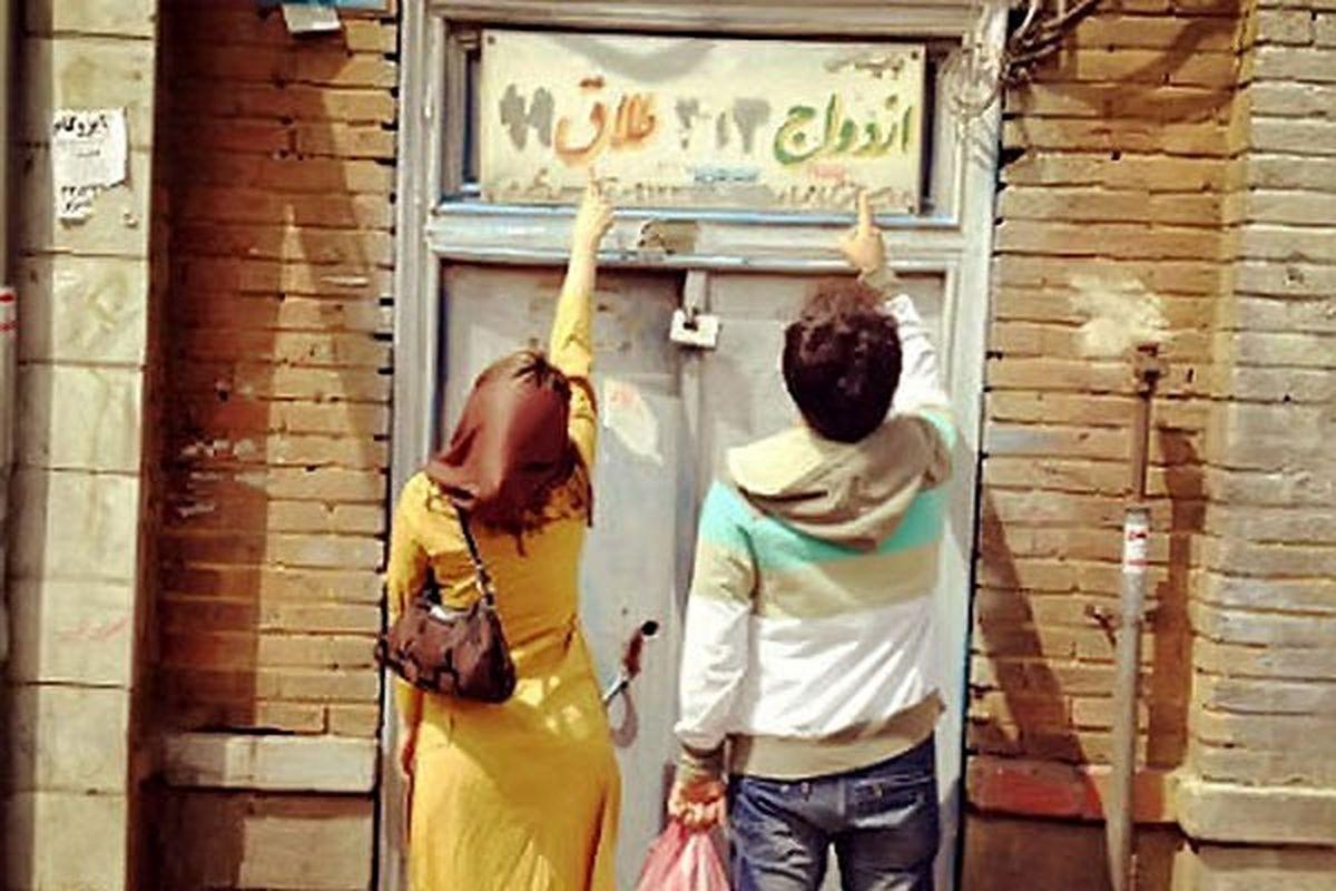 در استان تهران به ازای هر ۲ ازدواج، یک طلاق صورت میگیرد