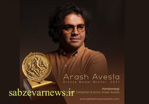 عنوان سومی جایزه بینالمللی موسیقی برای آرش اوستا