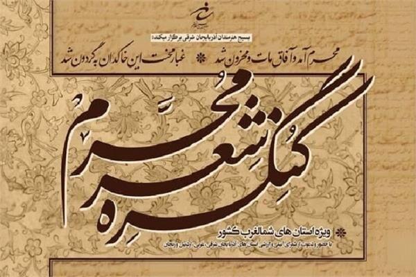 حدود ۶۰۰ اثر از ۹ استان به کنگره شعر محرم تبریز ارسال شده است
