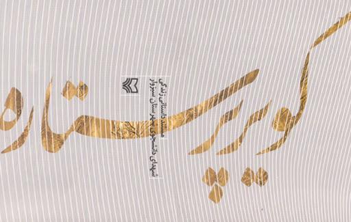 یادنامه شهدای دانشجوی سبزوار - به قلم: پروفسور سیدحسن امین
