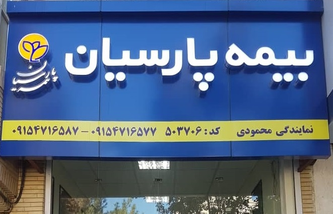 شرایط ویژه خدمات بیمه پارسیان ـ نمایندگی محمودی در سبزوار