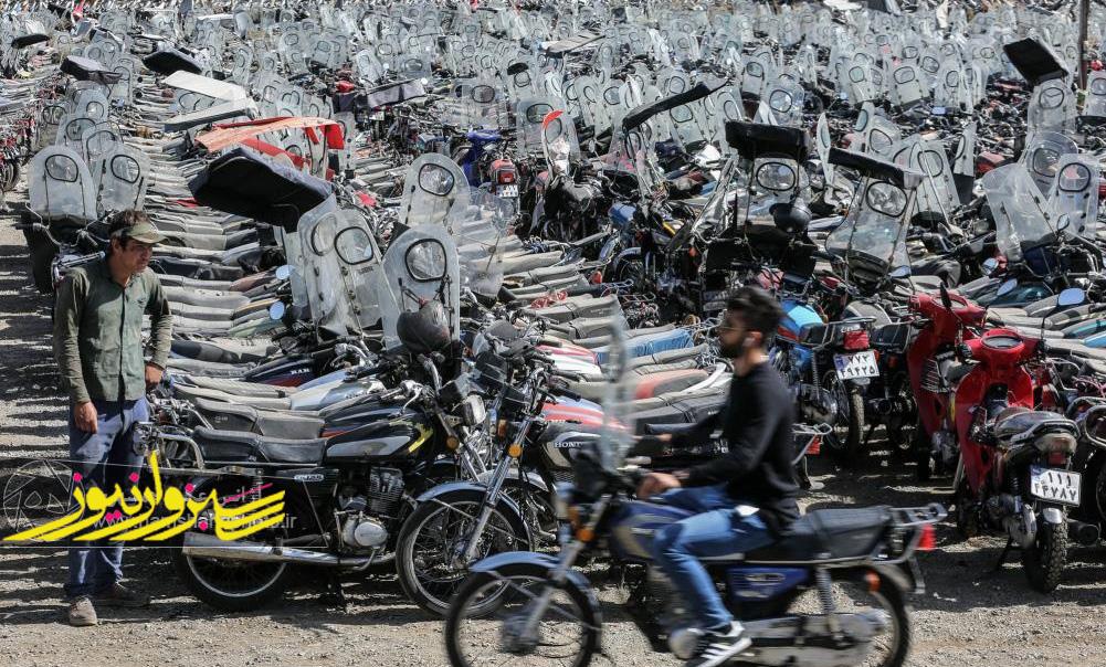 چنانچه موتور سیکلتی برای مدتی در پارکینگ بماند، اموال بلاصاحب میشود