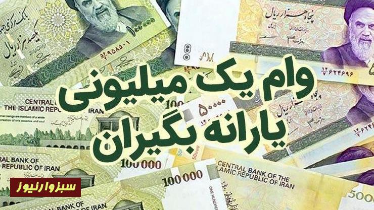روحانی از پرداخت یک وام یک میلیون تومانی به ۱۰ میلیون خانوار خبر داد