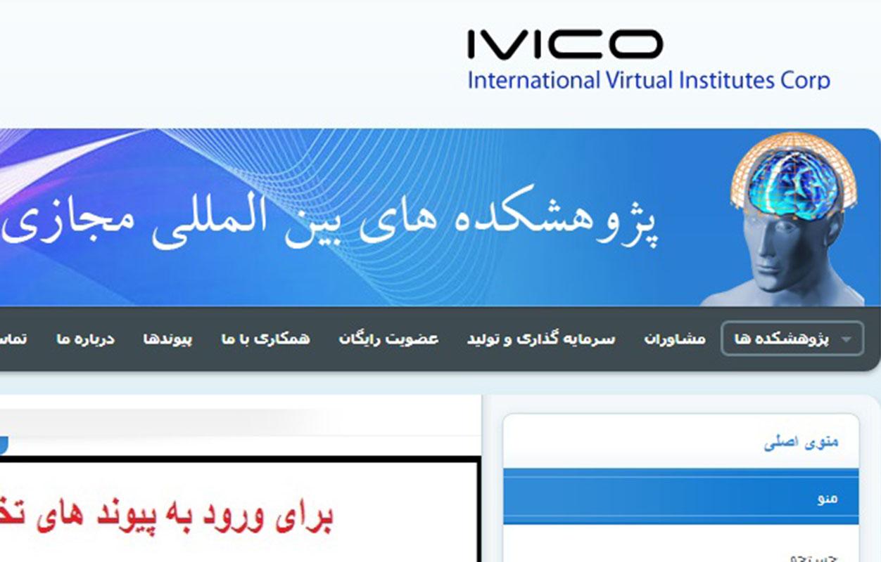 اطلاعیه مجمع اندیشکده های بین المللی مجازی ایران
