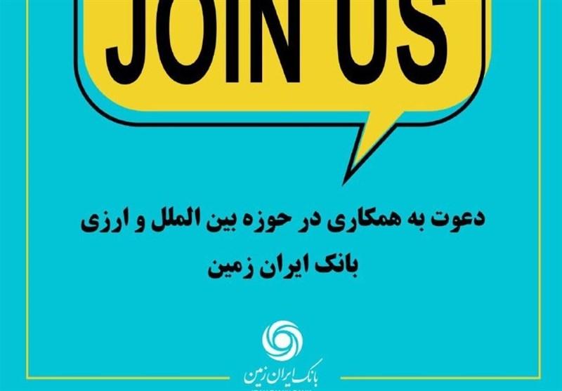 بانک ایران زمین استخدام میکند