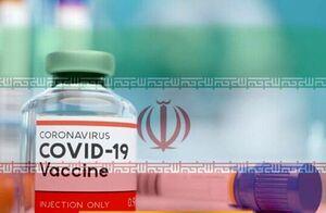 واکسن مشترک ایران و کوبا اسفند وارد فاز آزمایش انسانی میشود