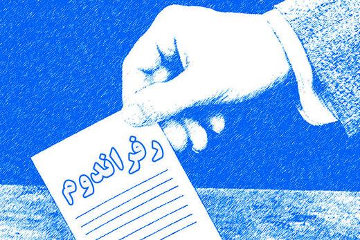 عصبانیت کیهان از پیشنهاد رفراندومی رییس جمهوری