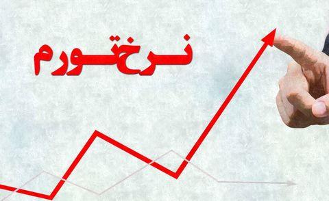 مرکز آمار: نرخ تورم نقطهای در مهر ۴۱ درصد شد