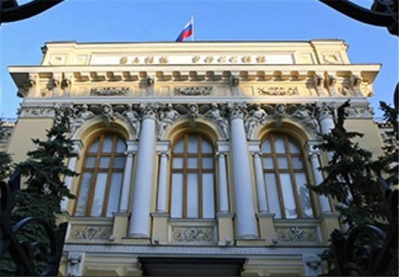 بانک مرکزی روسیه برای کنترل تورم نرخ بهره را ۴.۲۵ درصد پایین آورد