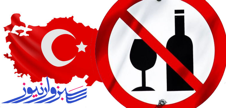 تصمیم دولت ترکیه در مورد ممنوعیت فروش مشروبات الکلی در دوران قرنطینه