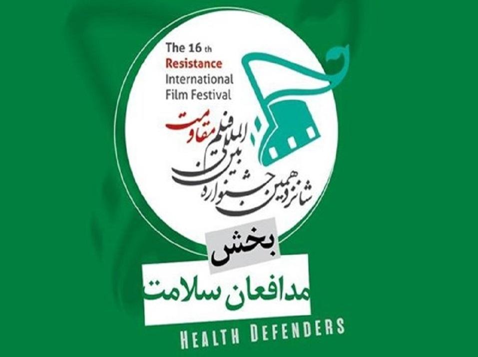 جشنواره فیلم مقاومت «بخش ویژه مدافعان سلامت»