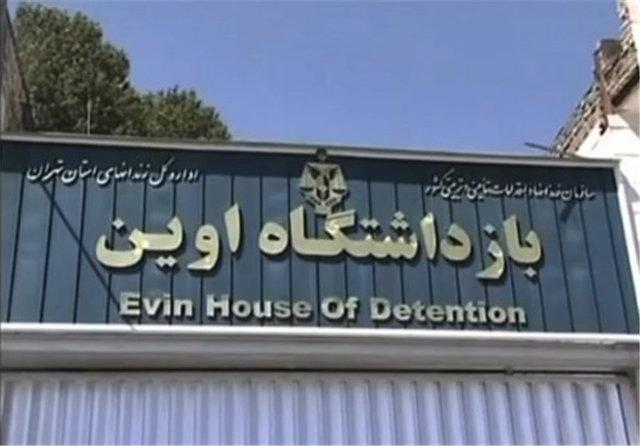 استقرار شعب قضائی در زندان اوین