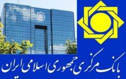 محدودیت و بازهم محدودیت این بار «بانک مرکزی»