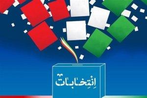 چه تعداد افراد در انتخابات شرکت میکنند؟