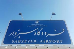 برقراری مجدد پروازها از فرودگاه سبزوار