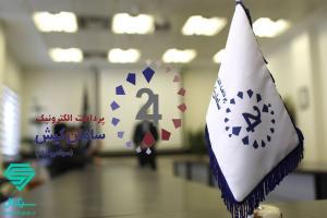 سامان دومین ارائه کننده خدمات پرداخت الکترونیکی خاورمیانه