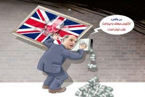 انگلستان، موظف به پرداخت دینِ خود به ایران است