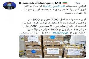 اولین محموله واکسن کرونا از طریق کوواکس به تهران رسید