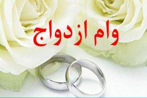 افزایش وام ازدواج تا سقف ۲۰۰ میلیون تومان