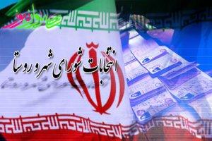 اطلاعات سپاه به مراجع استعلامی نامزدهای انتخابات شوراهای شهر و روستا افزوده شد