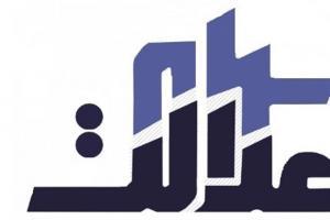 درج نماد نخستین شرکت سرمایهگذاری سهام عدالت در بورس