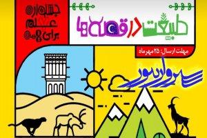 پروژه «دادارچه» میخواهد از قصههای عامیانه و توجه به «محیط زیست» روایت کند