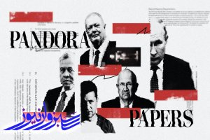 اسناد پاندورا؛ پرده برداری از ثروت مخفی رهبران جهان با ۱۲ میلیون سند