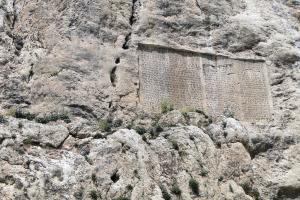 دوجهانگرد ایرانی در سال 1286 کتیبه خشایارشاه را کشف کردند